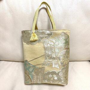 ハンドメイド 一点物 袋帯 帯 リメイク 和装バッグ トートバッグ サブバッグ ハンドバッグ 御所車 金箔 イエロー 黄色 帯締め