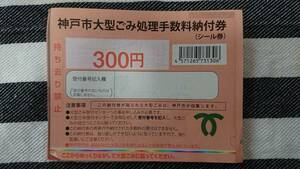 Kobe city large .. processing commission . attaching ticket 300 jpy 5 sheets 600 jpy 5 pieces set