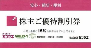 カンセキ 株主優待割引券 15%割引