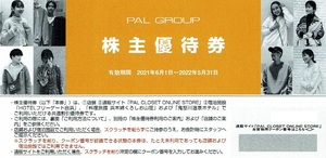 PAL GROUP パルグループ 株主優待券 即決 コード通知対応