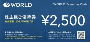 WORLD 株主優待券【\2.500-】 ワールド
