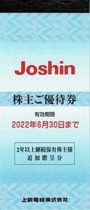 Joshin 上新電機 株主優待券 200円×30枚綴×3冊セット