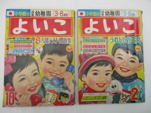 よいこ 1966年 10月号 1967年 2月号 計2冊セット オバケのQ太郎 怪獣ブースカ 遊星仮面 ジャングル大帝 他 他の商品との同梱不可
