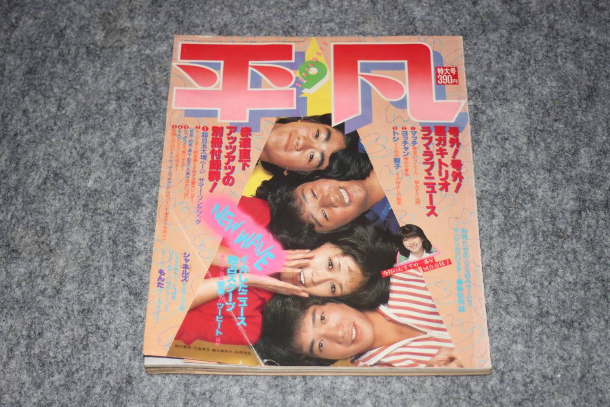 1980 9月 月刊平凡 石野真子 松田聖子 榊原郁恵 河合奈保子 他