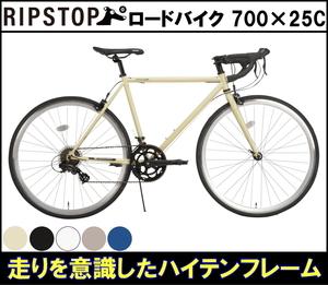 送料無料 700×25C ロードバイク RIPSTOP RSHR-01 canter アイボリー 軽量ハイテンフレーム シマノ14段変速 STIレバー おすすめ 50558