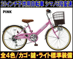 Shipping Limited Free Shipping New Car 20 Inch Children Bicycle Shimano 6 Slow Milling Light Cage Key Mud Removal Standard Equipment Topone NV206 Pink 1 Year Warranty Recommended