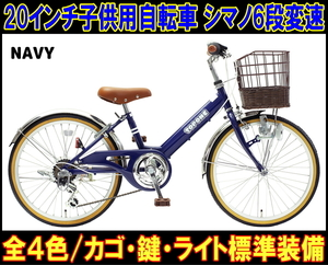 Shipping Limited Free Shipping New Car 20 Inch Children's Bicycle Shimano 6 Slow Milling Light Cock Key Mud Delivery Standard Equipment TOPONE NV206 Navy 1 year warranty recommendation