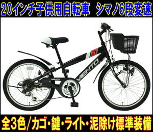 Shipping Limited Free Shipping New Car 20 Inch Children Bicycle Shimano 6 Slow Milling Light Key Key Mud Delivery Standard Equipment Topone CTB206 Black One Year Warranty