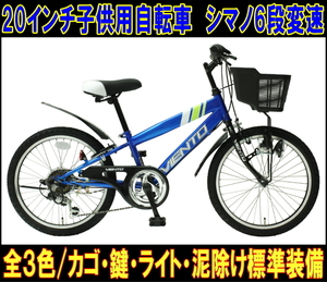 Shipping Limited Free Shipping New Car 20 Inch Children's Bicycle Shimano 6 Slow Migration Light Cock Key Mud Delivery Standard Equipment TOPONE CTB206 Blue 1 year warranty