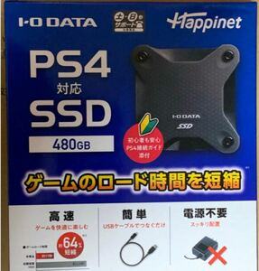 アイ・オー・データ SSD PS4対応 480GB