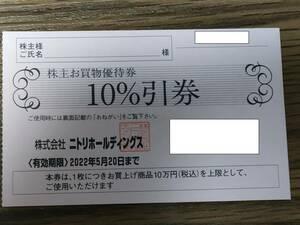 ニトリ 株主優待券 1枚 個数2