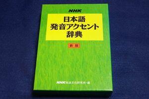 ●● 新版 NHK 日本語発音アクセント辞典 2002年 日本放送出版協会 19R06P16