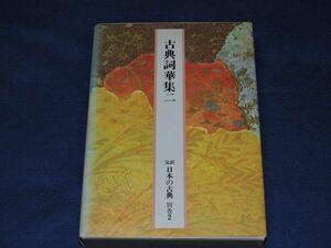 ●● 古典詞華集2 完訳日本の古典 別巻2 昭和63年初版 小学館 18B3-1P44