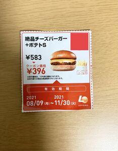 ロッテリア 絶品チーズバーガー+ポテトS クーポン
