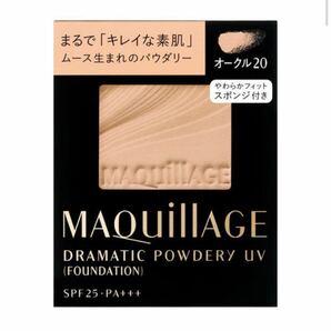 マキアージュ ドラマティックパウダリー UV (レフィル) オークル20 SPF25・PA+++ 資生堂 1個