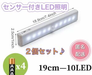 LED照明 人感センサー LEDライト 白色光 電池式 LED蛍光灯 センサーライト