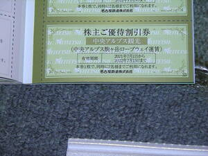 中央アルプス 駒ヶ岳 ロープウェイ 運賃 優待割引券 送料60円