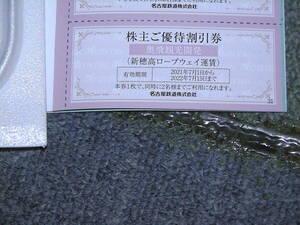 新穂高ロープウェイ 運賃  優待割引券  送料60円