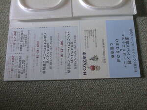 志摩スペイン村:ひまわりの湯:割引券  送料60円