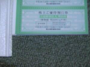 明治村入村料 割引券 (2名様分)送料60円