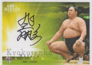 BBM2021大相撲レジェンド HEROES 55枚限定直筆サインカード 旭天鵬勝 即決