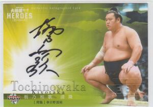 BBM2021大相撲レジェンド HEROES 55枚限定直筆サインカード 栃乃和歌清隆 即決