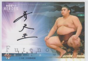 BBM2021大相撲レジェンド HEROES 59枚限定直筆サインカード(59/59) 普天王水 即決 ラストナンバー