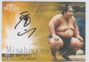 BBM2021大相撲レジェンド HEROES 55枚限定直筆サインカード 雅山哲士 即決
