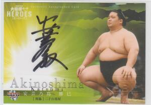 BBM2021大相撲レジェンド HEROES 85枚限定直筆サインカード 安芸乃島勝巳 即決
