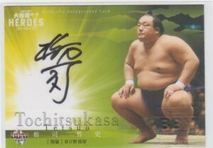 BBM2021大相撲レジェンド HEROES 65枚限定直筆サインカード 栃司哲史 即決
