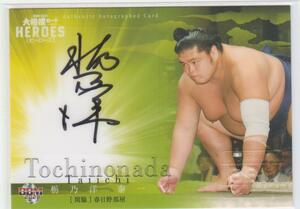 BBM2021大相撲レジェンド HEROES 84枚限定直筆サインカード 栃乃洋泰一 即決