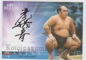 BBM2021大相撲レジェンド HEROES 55枚限定直筆サインカード 琴稲妻佳弘 即決
