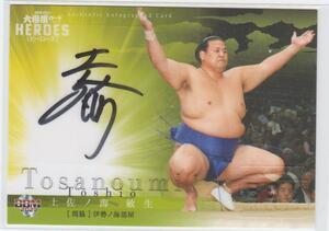 BBM2021大相撲レジェンド HEROES 55枚限定直筆サインカード 土佐ノ海敏生 即決