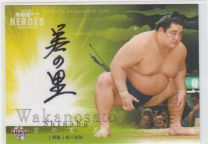 BBM2021大相撲レジェンド HEROES 55枚限定直筆サインカード 若の里忍 即決