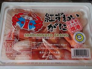 ☆天ぷら・お鍋などに 国産 紅ズワイガニ爪 2Lサイズ 500g  冷凍