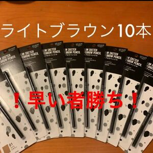 ユーアーグラム アイブロウペンシル 01 ライトブラウン 10本 スキニーペンシル