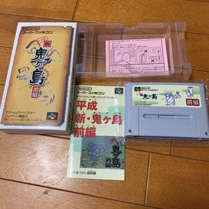 SFC スーパーファミコン平成新鬼ヶ島 前編箱 説明書 カセット ケース付き