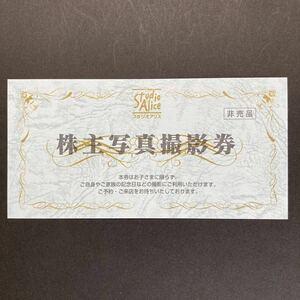 ◆スタジオアリス 株主写真撮影券1枚◆クリックポスト送料無料◆株主優待券