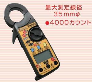 大特価!★デンゲン★デジタルクランプメーター TRD-1000A・Ⅲ