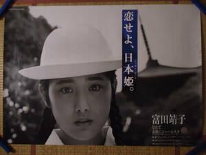 311◆◆富田靖子 シングル なんて素敵にジャパネスク モノクロ 1986年 告知ポスター 非売品 840mm×595mm 当時もの レア品