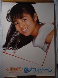 302◆◆佐野量子 シングル 夏のフィナーレ RCA 1987年 告知ポスター 非売品 840mm×595mm 当時もの レア品