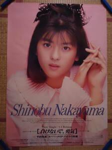 319◆◆中山忍 シングル 負けないで、勇気 NHKアニメ エンディングテーマ曲 1989年 告知ポスター 非売品 840mm×595mm 当時もの