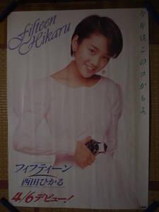 331◆◆西田ひかる デビューシングル フィフティーン ハウスフルーチェCFソング 1988年 告知ポスター 非売品 840mm×595mm 当時もの