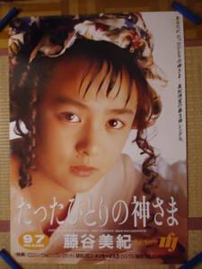 344◆◆藤谷美紀 シングル たったひとりの神さま あなたが・・・ ワーナーパイオニア 1988年 告知ポスター 非売品 840mm×595mm