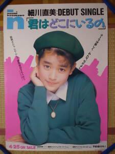 348◆◆細川直美 デビューシングル 君はどこにいるの オスカープロ 1989年 告知ポスター 非売品 840mm×595mm 当時もの レア品