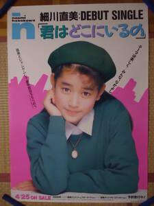 349◆◆細川直美 デビューシングル 君はどこにいるの みんな、なかよし。 1989年 告知ポスター 非売品 840mm×595mm 当時もの レア