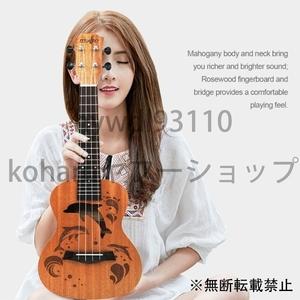 【送料無料】21インチ プロフェッショナル サペリ イルカ ウクレレ ギター マホガニーネック チューニング ペグ 4弦 ウッド ギフト h00094