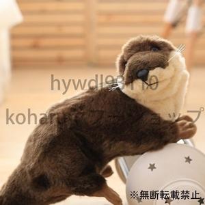 【送料無料】■人気■40cm カワウソ ぬいぐるみ かわうそ 人形 動物 ペット 子供 キッズ おもちゃ インテリア 飾り 置物 寝室 抱き枕 ソフ