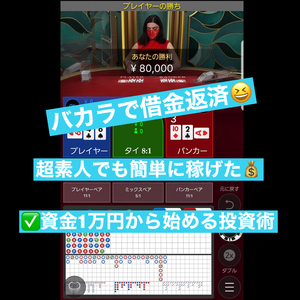 [. proportion 72%]. gold 391 ten thousand jpy was I . merely 3 months . baccarat . repayment did method ..... super amateur also baccarat ........ not . please.