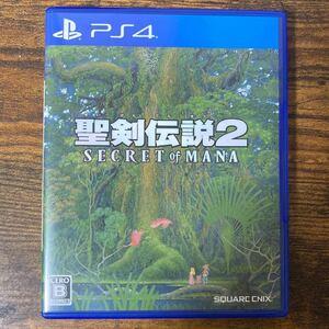 【PS4】 聖剣伝説2 シークレット オブ マナ【お値下げしました】